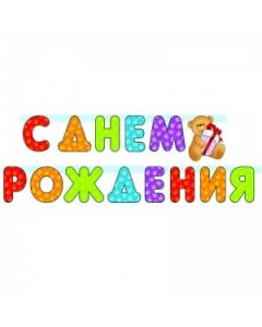 Растяжка «С ДНЕМ РОЖДЕНИЯ» №14