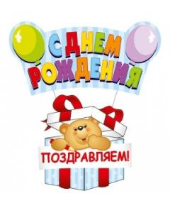 Поздравительные растяжки, Подвеска «С ДНЕМ РОЖДЕНИЯ» №15