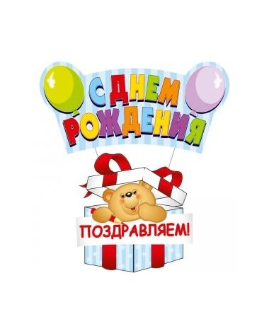 Подвеска «С ДНЕМ РОЖДЕНИЯ» №15