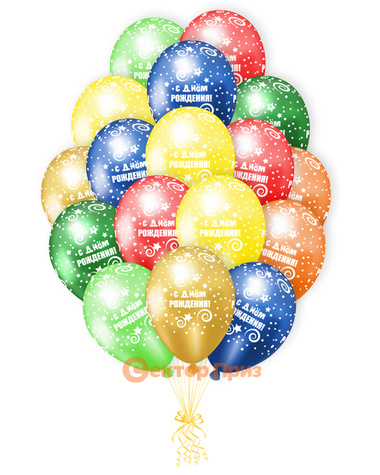 «С Днем рождения 1» - шары с гелием