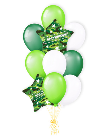 «С праздником!» — шары с гелием. 14 шт.