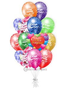 «С днем рождения, подруга!»<br/>шары с гелием. 16 шт.