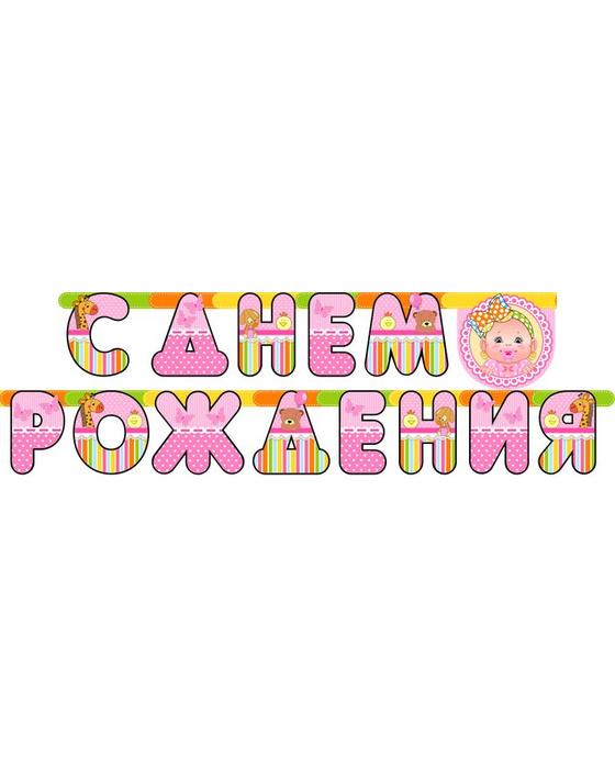 Растяжка «С ДНЕМ РОЖДЕНИЯ» №19