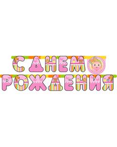"""Гирлянда """"Флажки"""" №18"""