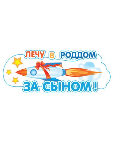 Наклейка на авто №1  «Лечу в Роддом за сыном!»