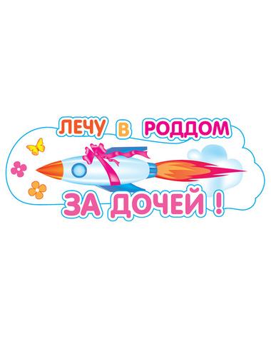 Наклейка на авто №2  «Лечу в Роддом за дочей!»