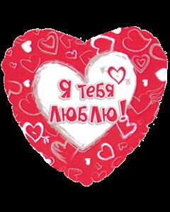 "Сердце ""Я тебя люблю!"" фольгированное"