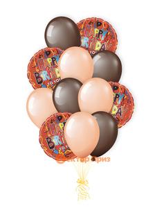 «С Днем рождения тебя!» — шары с гелием. 17 шт.