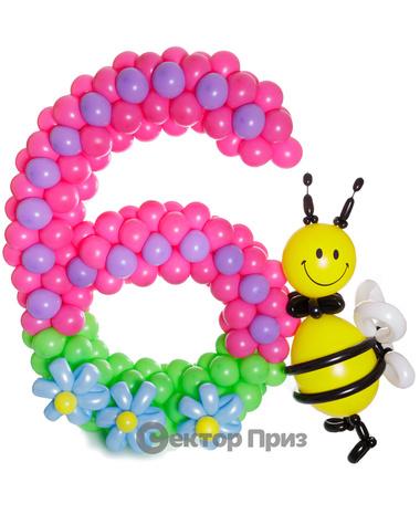 Фигура из шаров «Цифра шесть с пчелкой»