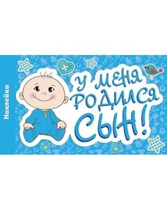 Наклейка на авто №7 «У меня родилась дочь!»