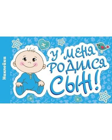 Наклейка на авто №8  «У меня родился сын!»