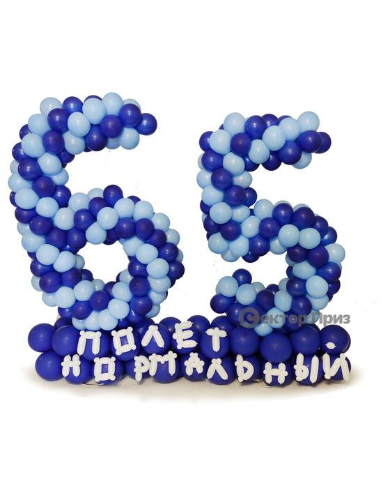 Фигура из шаров «65 полет нормальный»