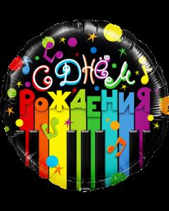 С Днем рождения (музыка)