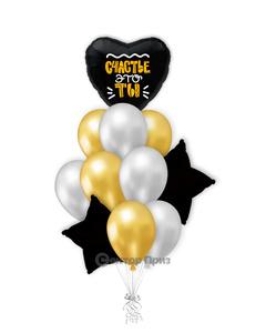 «Счастье - это ты!» — шары с гелием. 14 шт.