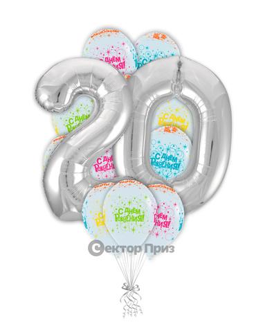 «На 20 лет» — шары с гелием. 20 шт.
