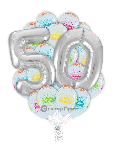 «На 50 лет» — шары с гелием. 35 шт.
