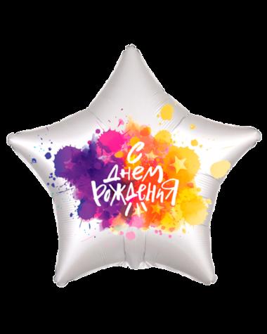 С Днем Рождения (краски)