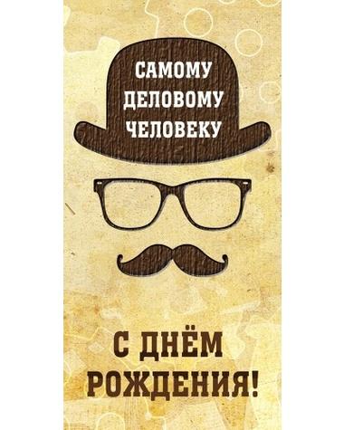 Конверт для денег №13