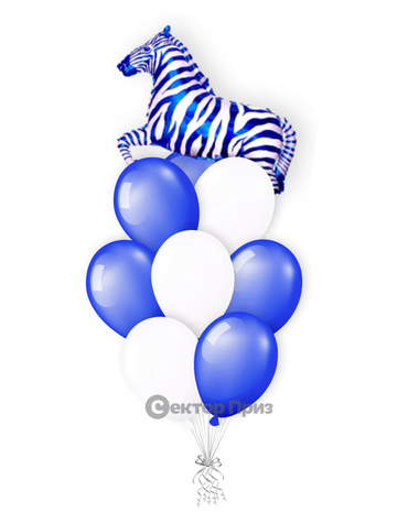 «Синяя зебра» — шары с гелием. 12 шт.