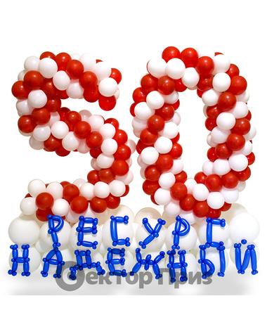 Фигура из шаров «50 лет ресурс надежный»