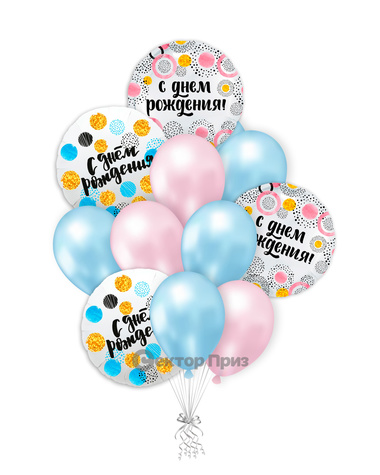 «С Днем рождения № 18» — шары с гелием. 18 шт.