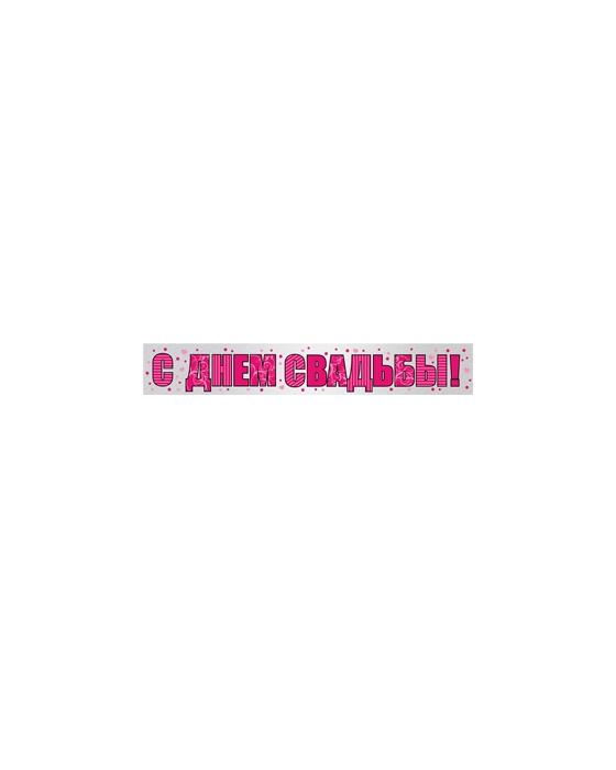 Растяжка «С ДНЕМ СВАДЬБЫ» №4