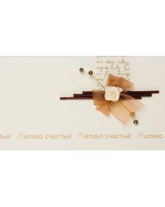 Открытки ручной работы, Открытка ручной работы №46