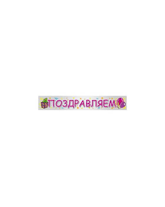 Растяжка «ПОЗДРАВЛЯЕМ» №10