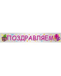 Поздравительные растяжки, Растяжка «ПОЗДРАВЛЯЕМ» №10